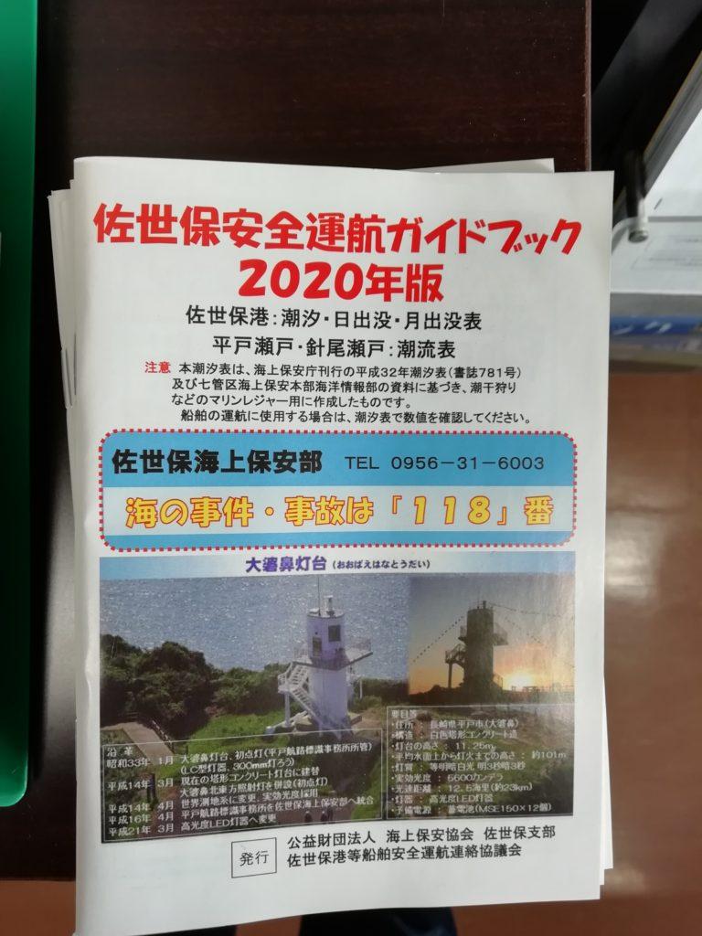 佐世保安全運航ガイドブック2020年版
